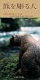 熊を彫る人 木彫りの熊が誘うアイヌの森 命を紡ぐ彫刻家・藤戸竹