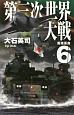 第三次世界大戦 香港革命 (6)