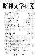 昭和文学研究 (75)