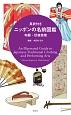 ニッポンの名前図鑑 和服・伝統芸能 英訳付き