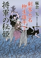剣客大名 柳生俊平 将軍の秘姫-ひめ- (7)