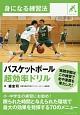 身になる練習法 バスケットボール 超効率ドリル 実践学園はこの練習で全中連覇を果たした!