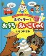 ホイッキーとおうち☆えいごじゅく なつやすみ (4)