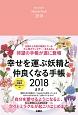 幸せを運ぶ妖精と仲良くなる手帳 2018