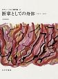 ロラン・バルト著作集 断章としての身体 1971-1974 (8)
