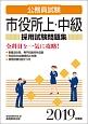 公務員試験 市役所上・中級 採用試験問題集 2019