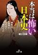 本当は怖い日本史 勝敗と、策略と、欲望と、裏切りと-