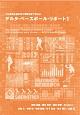 プロ野球を統計学と客観分析で考える デルタ・ベースボール・リポート (1)