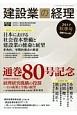 建設業の経理 2017秋 (80)