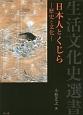 日本人とくじら-歴史と文化-