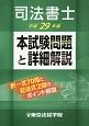 司法書士 本試験問題と詳細解説 平成29年