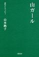 山ガール 俳句とエッセー