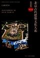 北京古代建築文化大系 庭園編 (6)