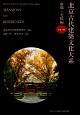 北京古代建築文化大系 府邸・宅院編 (7)