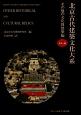 北京古代建築文化大系 その他の文化財建築編 (10)