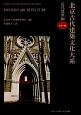 北京古代建築文化大系 近代建築編 (9)
