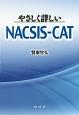 やさしく詳しいNACSIS-CAT