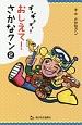 ギョギョギョ!おしえて!さかなクン (2)