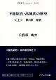 下総原氏・高城氏の歴史(上) 第1部原氏