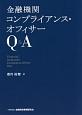 金融機関コンプライアンス・オフィサーQ&A