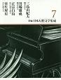 新編・日本幻想文学集成 三島由紀夫/川端康成/正宗白鳥/室生犀星 (7)