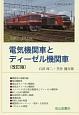 電気機関車とディーゼル機関車<改訂版>