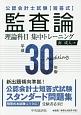 公認会計士試験【短答式】 監査論 理論科目 集中トレーニング 平成30年