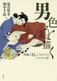 男色を描く 西鶴のBLコミカライズとアジアの〈性〉