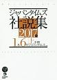 ジャパンタイムズ社説集 2017年上半期 CD付き
