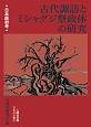 古代諏訪とミシャグジ祭政体の研究 日本の古層2