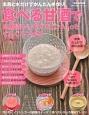 食べる甘酒で血糖値もヘモグロビンA1cもぐんぐん下がる 米麹と水だけでかんたん手作り!