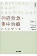 神経救急・集中治療ハンドブック<第2版> Critical Care Neurology