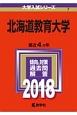 北海道教育大学 2018 大学入試シリーズ7