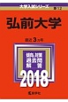 弘前大学 2018 大学入試シリーズ12