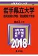 岩手県立大学・盛岡短期大学部・宮古短期大学部 2018 大学入試シリーズ14
