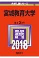 宮城教育大学 2018 大学入試シリーズ18