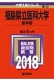 福島県立医科大学 医学部 大学入試シリーズ 2018