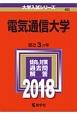 電気通信大学 大学入試シリーズ 2018