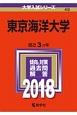東京海洋大学 2018 大学入試シリーズ49