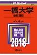 一橋大学 後期日程 2018 大学入試シリーズ55