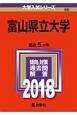 富山県立大学 2018 大学入試シリーズ66