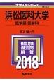 浜松医科大学 医学部 医学科 2018 大学入試シリーズ83