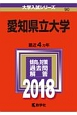 愛知県立大学 2018 大学入試シリーズ90
