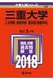 三重大学 人文学部・教育学部・医学部〈看護学科〉 2018 大学入試シリーズ94