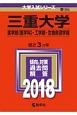 三重大学 医学部〈医学科〉・工学部・生物資源学部 2018 大学入試シリーズ95