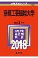 京都工芸繊維大学 2018 大学入試シリーズ102