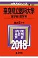 奈良県立医科大学 医学部〈医学科〉 2018 大学入試シリーズ120