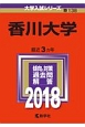 香川大学 2018 大学入試シリーズ138