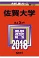 佐賀大学 2018 大学入試シリーズ150