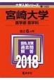 宮崎大学 医学部 医学科 2018 大学入試シリーズ160